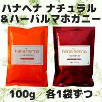 ハナヘナナチュラル&ハーバルマホガニー(各100g)送料お得セット【ネコポス】【2セットまで同時購入可】