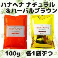 ハナヘナナチュラル&ハーバルブラウン(各100g)送料お得セット【ネコポス】【2セットまで同時購入可】