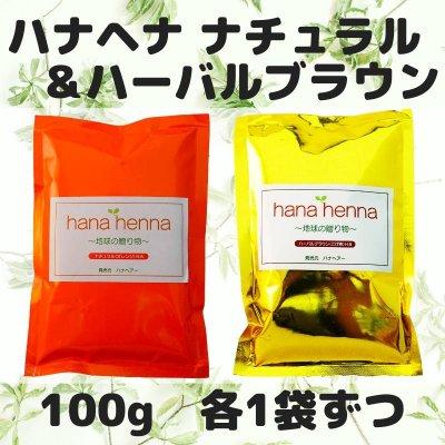 画像1: ハナヘナナチュラル&ハーバルブラウン(各100g)送料お得セット【ネコポス】【2セットまで同時購入可】