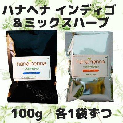 画像1: ハナヘナ インディゴ&ミックスハーブ(各100g)送料お得セット【ネコポス】【2セットまで同時購入可】