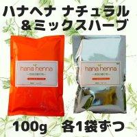 ハナヘナナチュラル&ミックスハーブ(各100g)送料お得セット【ネコポス】【2セットまで同時購入可】
