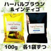ハナヘナ ハーバルブラウン&インディゴ(各100g)送料お得セット【ネコポス】【2セットまで同時購入可】
