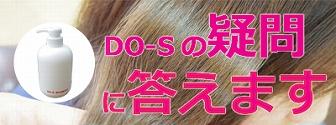 DO-SのQ&A