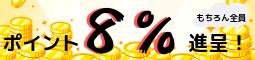ポイント8%還元
